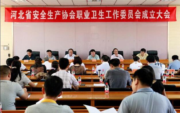 河北省安全生产协会职业卫生工作委员会成立大会召开